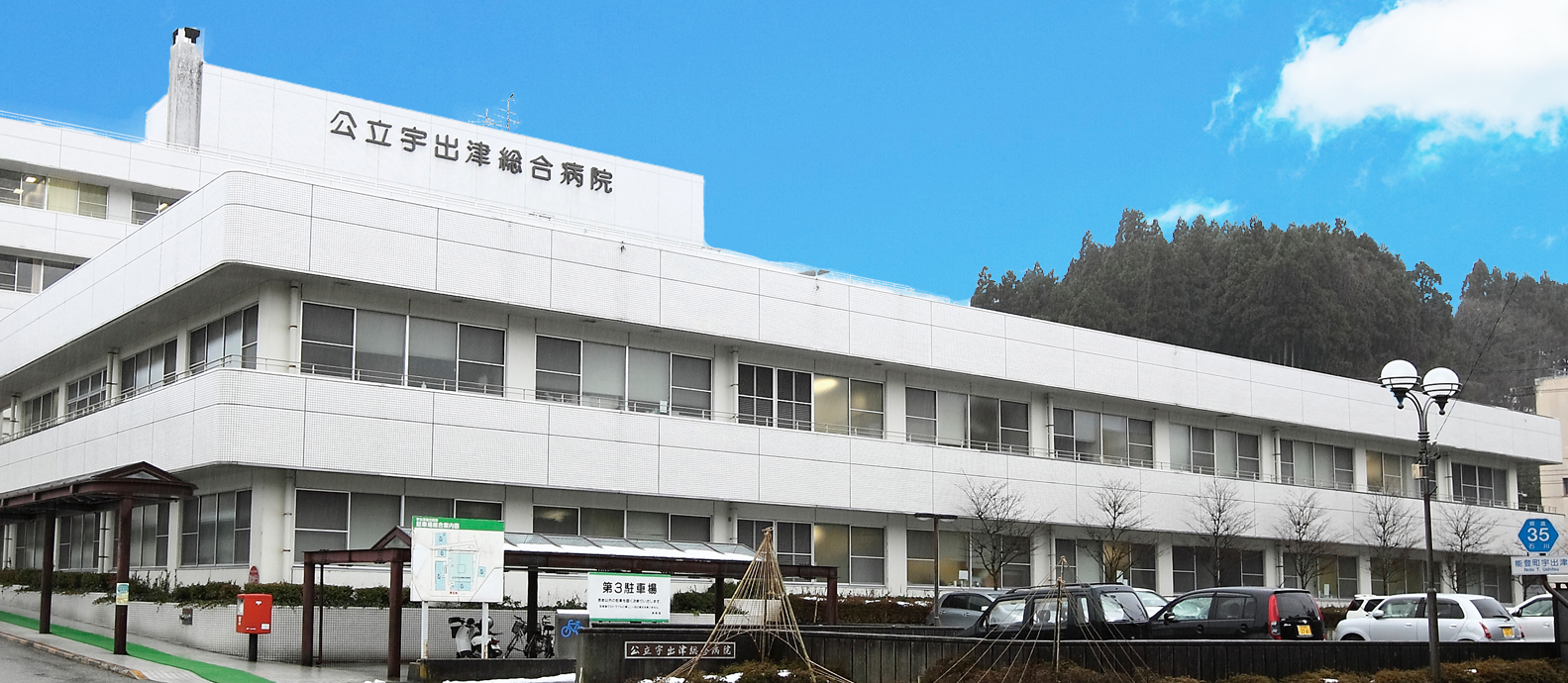 公立宇出津総合病院